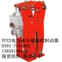 电力液压臂盘式制动器图片