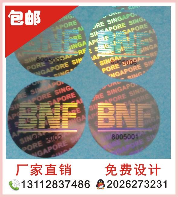 激光防伪商标标贴 激光防伪标 激光防伪标签 激光防伪标识镭射标