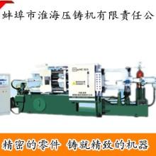 供应蚌埠淮海铜合金压铸机  铝合金压铸机