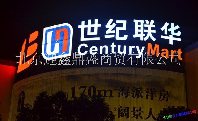北京led发光字制作公司