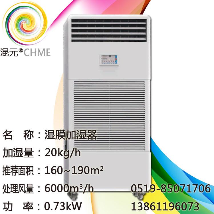 厂价免运费 RYSL-20T  20公斤湿膜加湿器 增湿器机