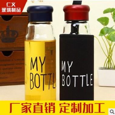 特价热销新韩版创意 高鹏硅玻璃水杯 mybottle骑士杯耐高温水杯