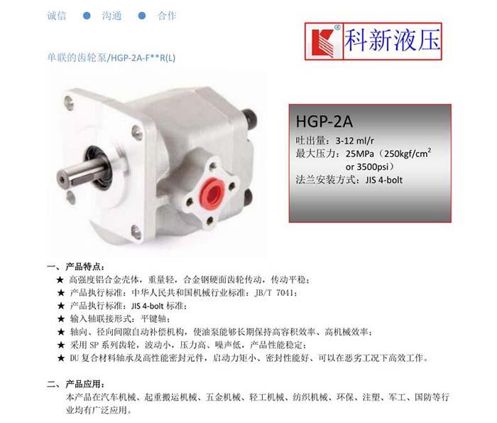 液压齿轮泵供应商图片/液压齿轮泵供应商样板图 (4)