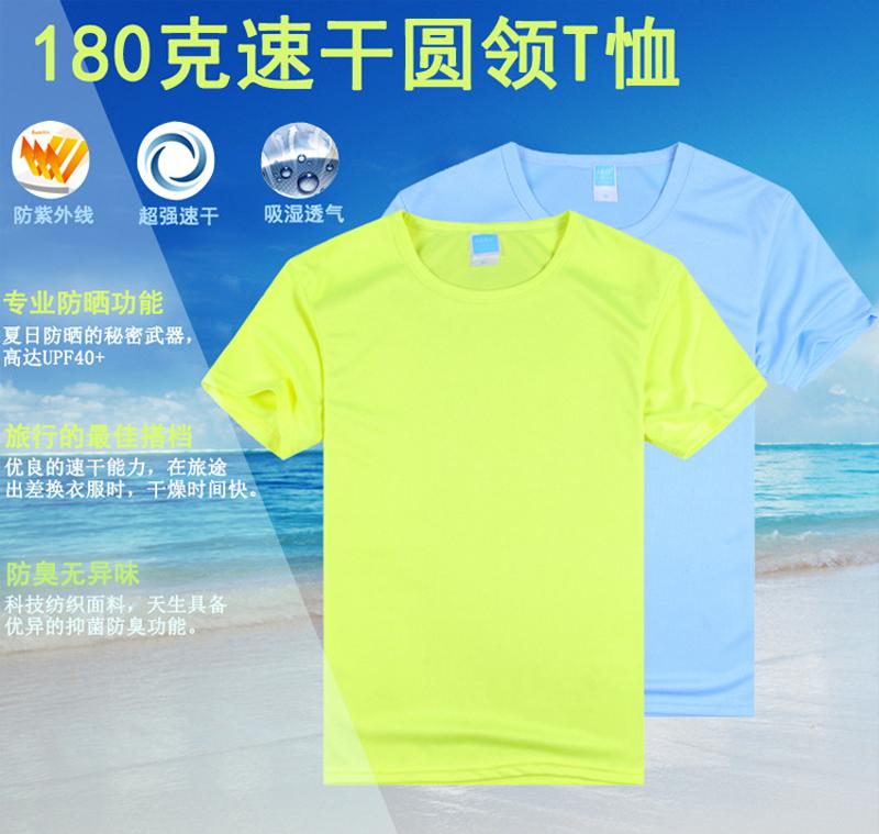 户外运动健身速干T恤 夏季运动T恤 现货快干T恤来图来样定制