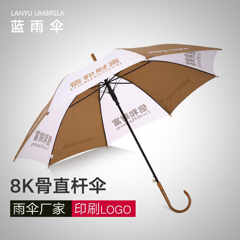蓝雨伞 优质广告伞定制 性价比雨伞定做 广告雨伞厂家定制 8骨直杆伞