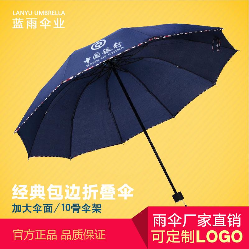 经典折叠广告伞三折伞定制 格纹包边10骨折叠雨伞定制logo 定制款