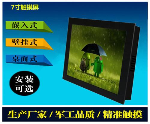 批发7寸安卓触摸屏工业平板电脑厂家