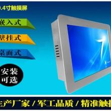 研源工控10.4寸i5工业平板电脑一体机批发批发