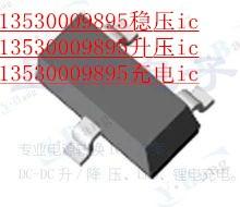 5V/500MA低成本高效率升压联益微LY1039批发