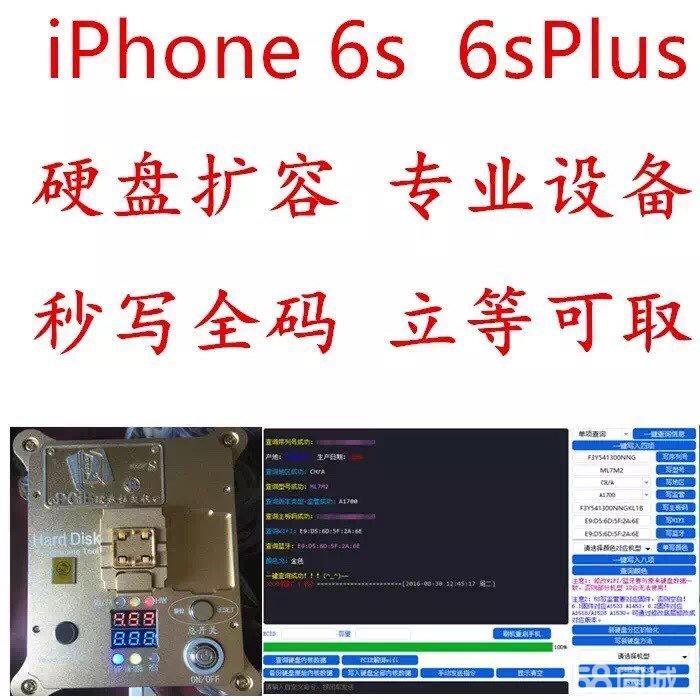 太原iPhone升级内存 太原苹果手机6S升级内存