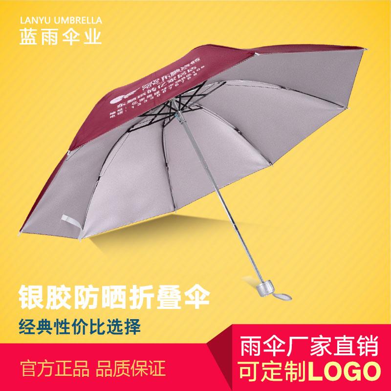 厂家直销定制雨伞 商场促销广告雨伞 银胶防晒三折广告伞  银胶防晒折叠伞