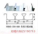 闭口楼层板YX65-762