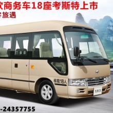 九龙考斯特C6全承载18座沈阳龙之杰价格18.98万批发