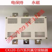 CKJ20D-630A/1.14KV低压交流真空接触器批发