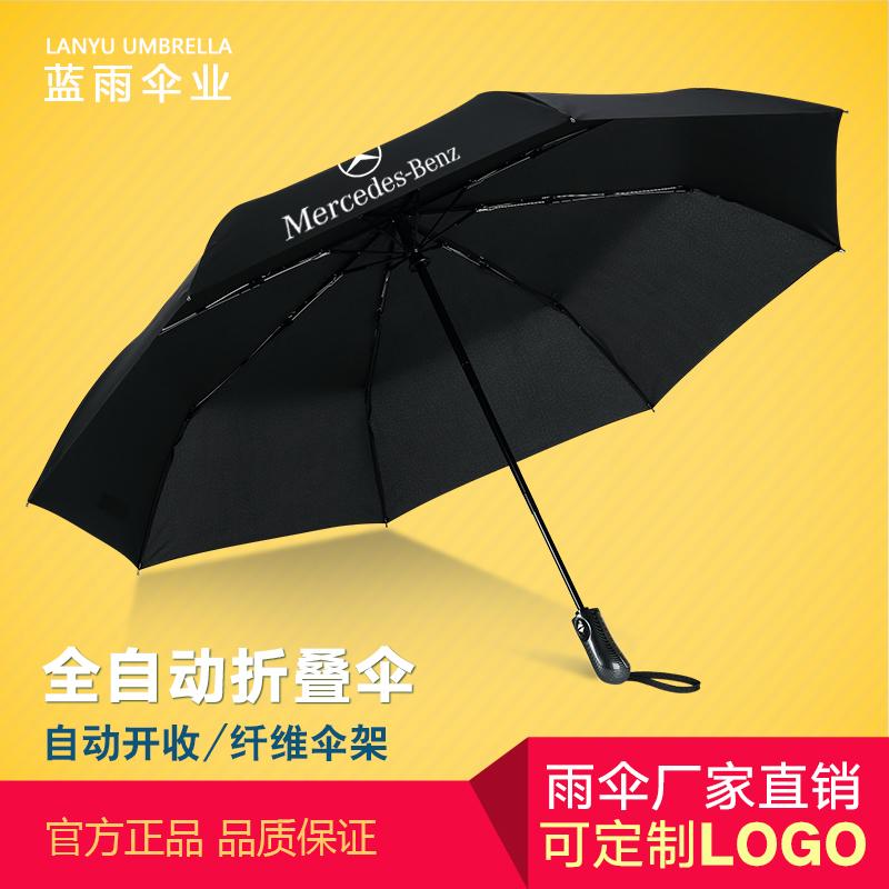 雨伞厂家直销 折叠全自动雨伞定制 高档礼品伞 雨伞印刷LOGO 全自动折叠伞