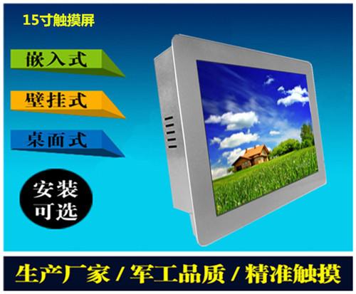15寸低温i3工业平板电脑厂家