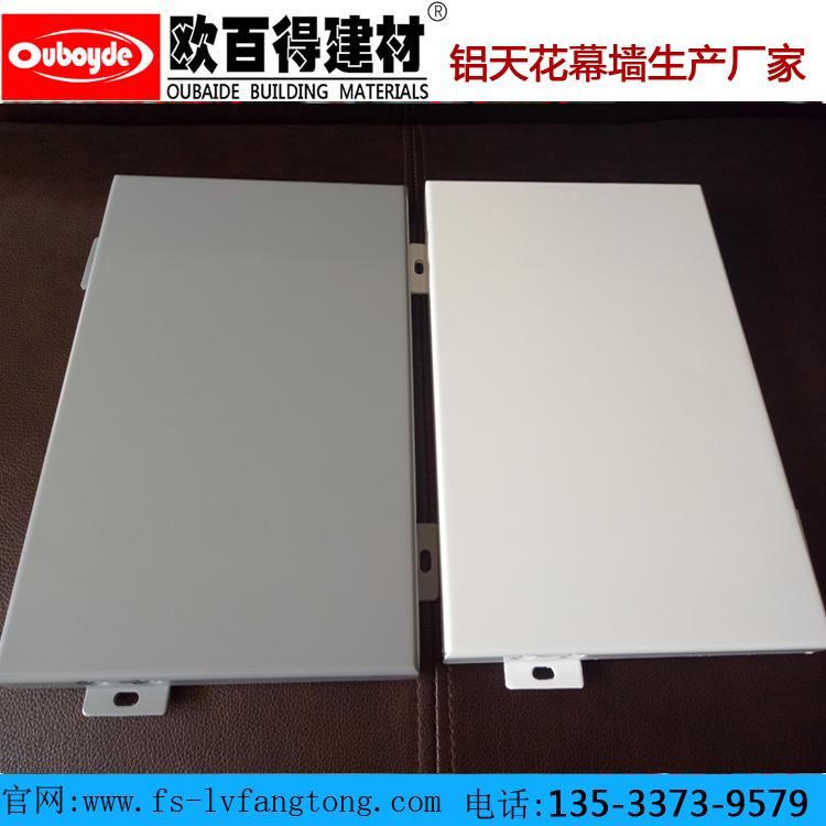 供应氟碳铝单板 外墙装饰铝单板 广东铝单板厂家