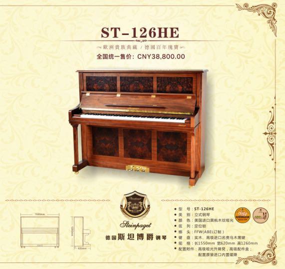斯坦博爵钢琴ST-126HE 斯坦博爵钢琴ST-126HE
