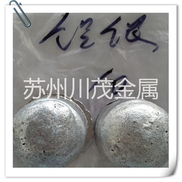供应优质Alsr铝中间合金添加剂图片/供应优质Alsr铝中间合金添加剂样板图 (2)