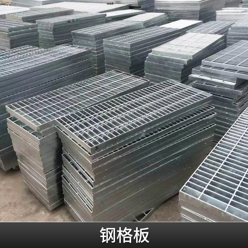 开敞式钢构件钢格板批发 镀锌碳钢/不锈钢沟盖格栅板/钢结构平台板