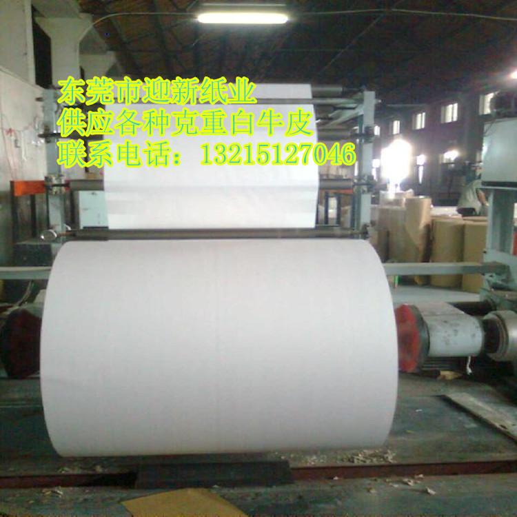 35-150克全木浆白牛皮纸  无硫纸厂家  无硫白牛皮纸厂家