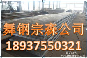 供应用于的10CrMo910 标准EN10025、10CrMo910化学成分及性能