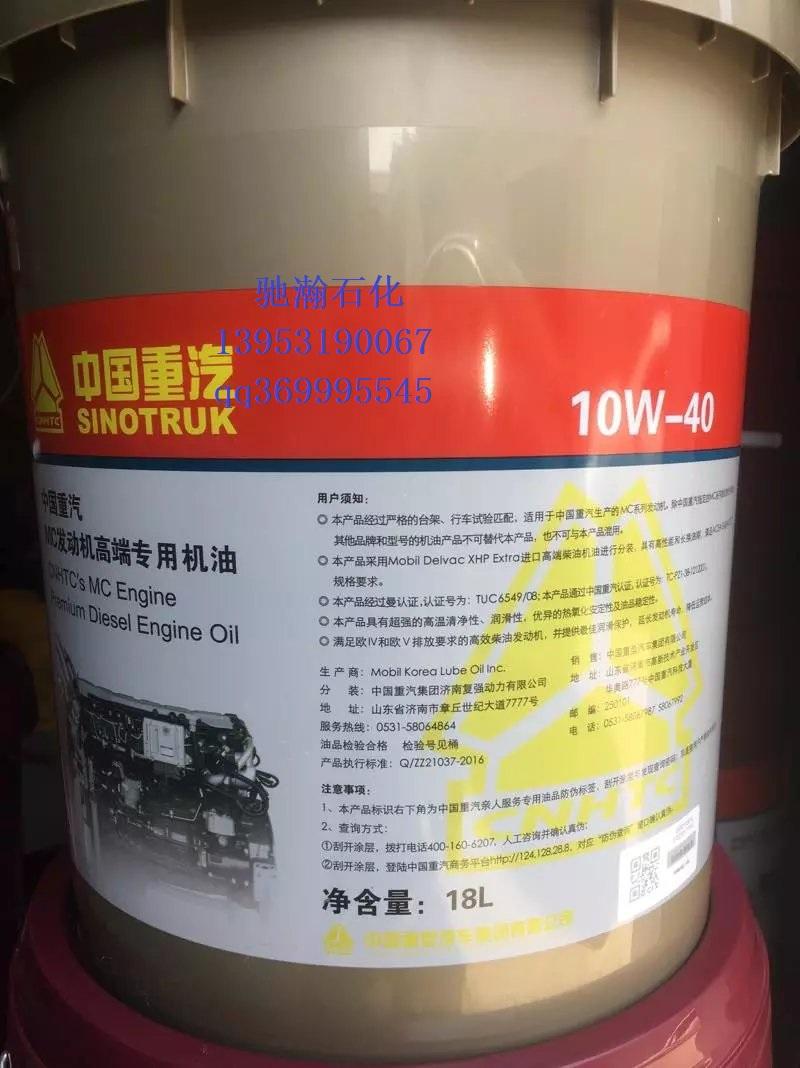 中国重汽MC曼发动机高端专用油/重汽曼发动机高端专用油/重汽曼专用油