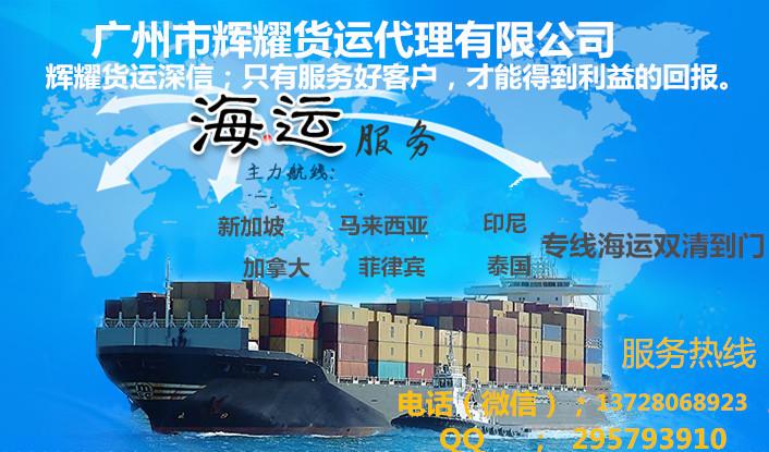 广州到印尼散货整柜海运双清门服务 广州到印尼散货整柜海运双清服务