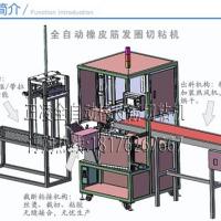 发圈机_橡皮筋粘胶机_正凌橡皮筋切粘机_胶圈设备 厂家直销 日产23万条