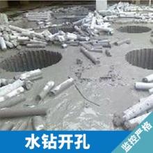 水钻开孔工程施工 钢筋混凝土建筑物水钻静力切割/排孔切割业务承包批发