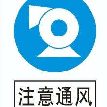 惠州警告标牌报价  惠州警告标牌批发  惠州警告标牌价格