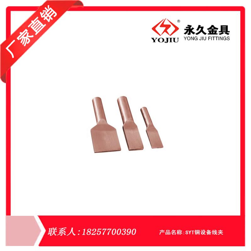 永久金具压接型铜设备线夹SYT-50,板宽100*100设备线夹价格