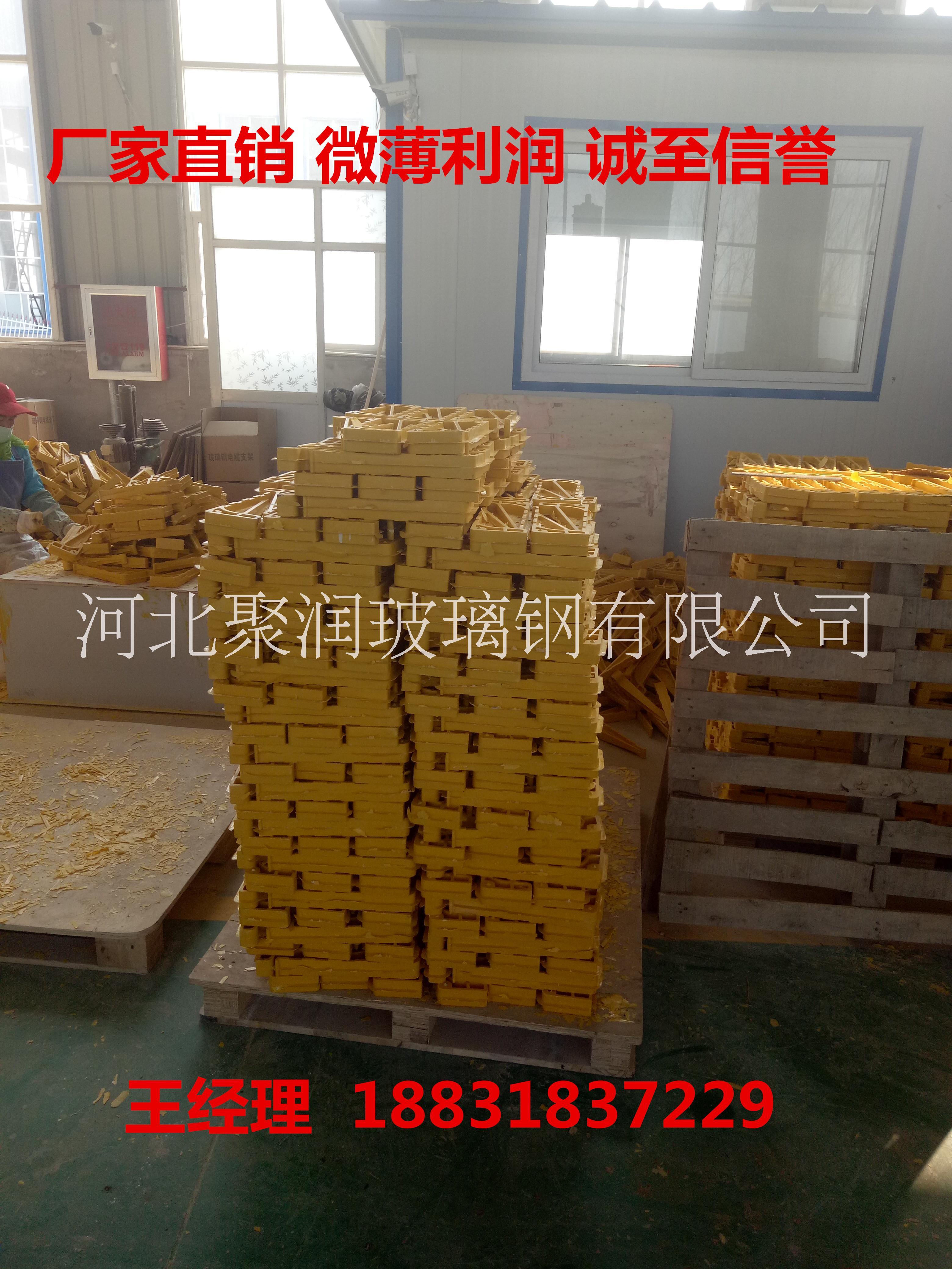 河北玻璃钢线缆支架厂家直销北京玻璃钢线缆支架