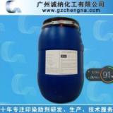厂家直销 织物不泛黄亲水性硅油CN-8101