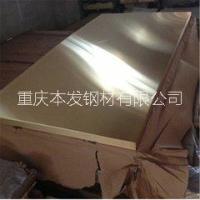 洛铜H63黄铜板