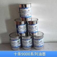 PET专用油墨 聚酯薄膜开关亚光型油墨 广东油墨批发