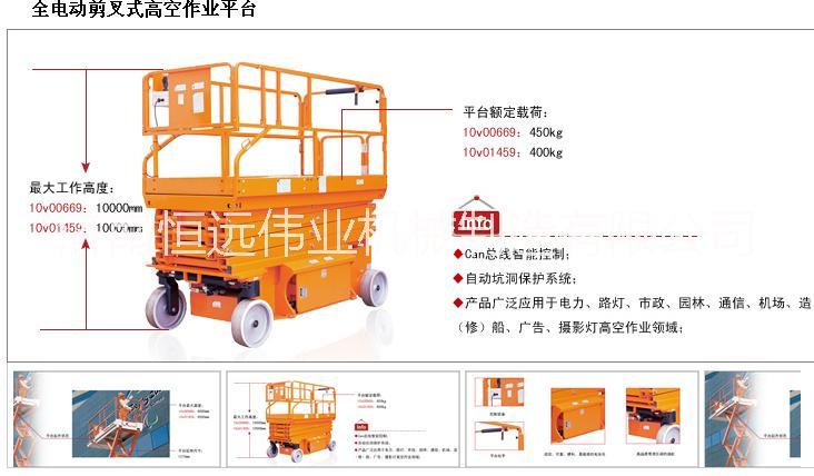 10M全自动自行式升降机厂家直销