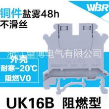 UK-16B接线端子,接线端子配件,电压连接器,隔片,挡板UK-16BUK16图片