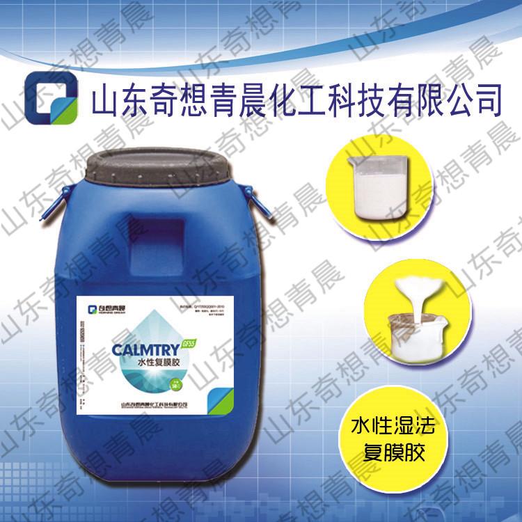 2035复膜胶厂家直销供应复膜胶 北京厂家生产复膜胶 复膜胶价格