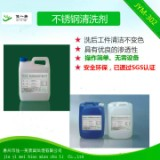 杭州不锈钢酸洗钝化液厂家