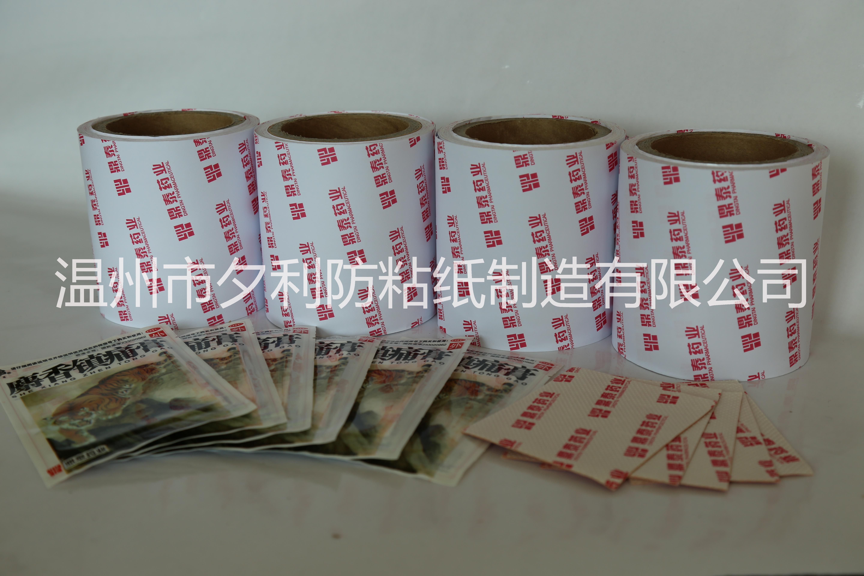 医药包装离型纸 可背印分切