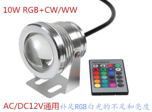 厂家直销led喷泉灯 24键遥控变色水底灯 RGB户外水下10W七彩灯    24键遥控变色水底灯