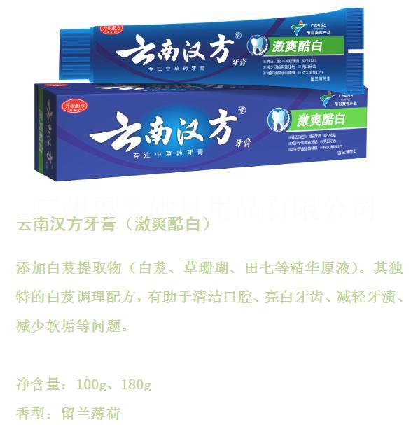 广州云南汉方口腔清洁日用品批发厂家直销批发 汉方牙膏100克