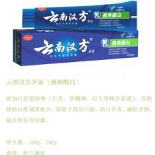 廣州云南漢方口腔清潔日用品批發廠家直銷批發 漢方牙膏100克圖片