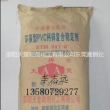 供应环保PVC钙锌复合稳定剂 东莞环保PVC钙锌复合稳定剂