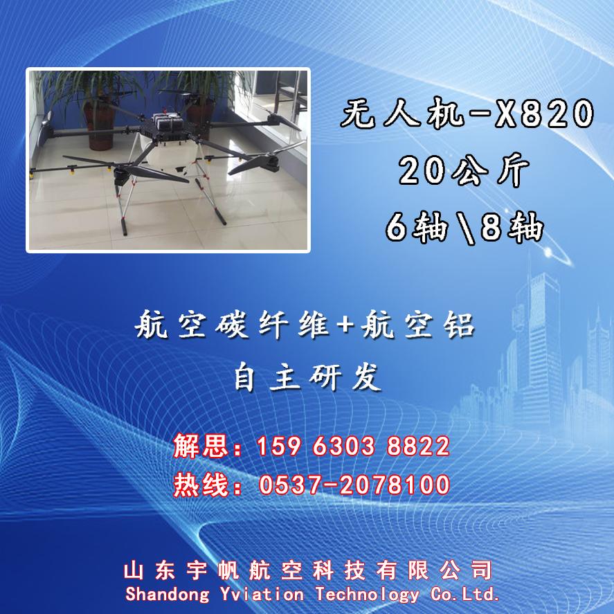 喷洒农药植保无人机打粉机 满载20公斤 电动无人机