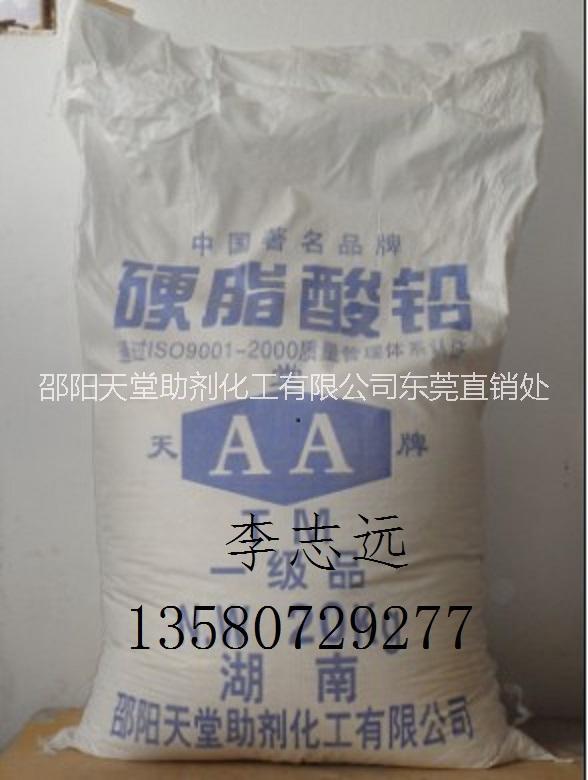 供应硬脂酸铅价格 厂家直销硬脂酸铅价格