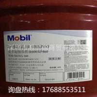 美孚齿轮油600XP220齿轮油