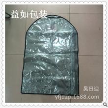 厂家供应定做外贸西装袋 服装西装套 西服袋 拉链包装袋 量大从优