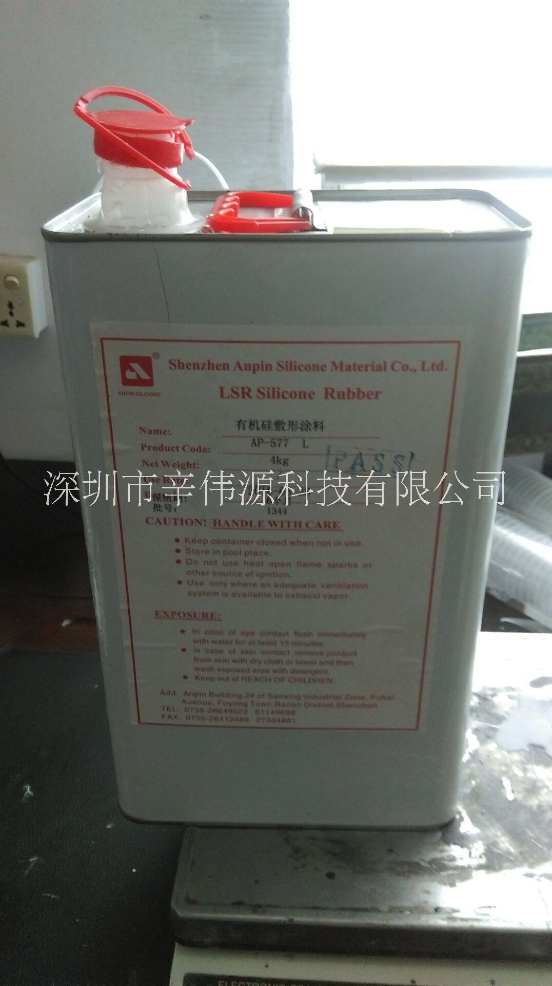 UL认证有机硅三防漆AP-577,深圳安品UL认证有机硅三防漆